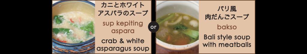 バリニーズコース・スープ